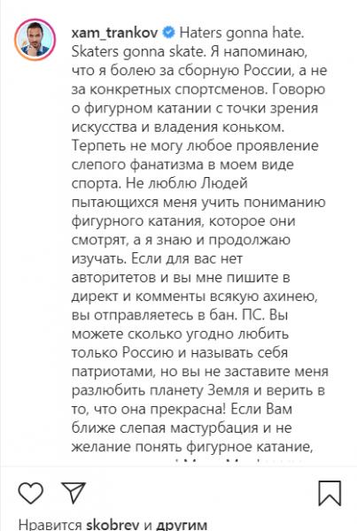 Олимпийский чемпион Максим Траньков восстал против верхоглядства и пошлости