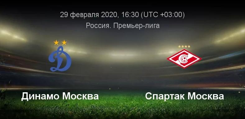 Радимов и Мостовой дали прогноз на матч «Динамо» - «Спартак»