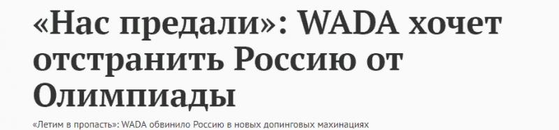 Желтая пресса о допинге и решении WADA