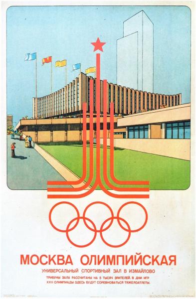 Плакаты московской Олимпиады-80