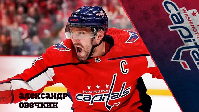 5 игроков НХЛ, кто чаще всех забивал в нынешнем сезоне