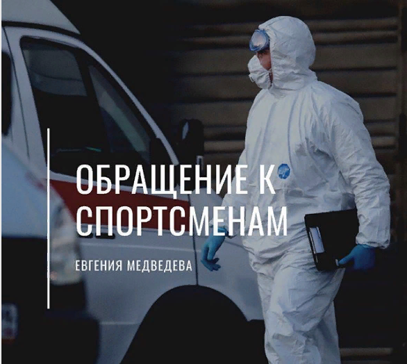 Фигуристка Медведева жертвует деньги на борьбу с вирусом