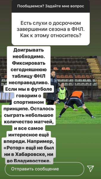 Обнуление - теперь и в футболе. Футбольные власти не намерены возобновлять сезон в ФНЛ и ПФЛ