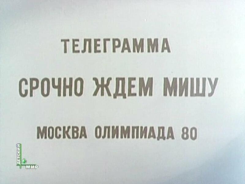 Олимпиада-80. Мультфильмы.