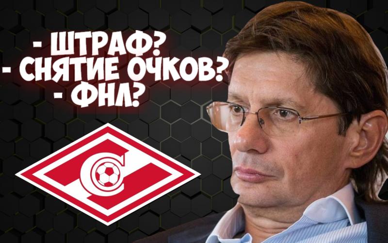«Спартак» может быть наказан и отправлен в ФНЛ за хитрую махинацию с трансфером