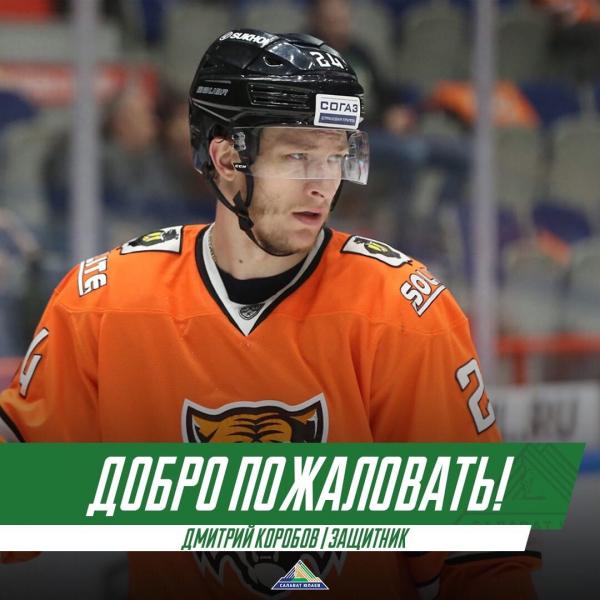 """Трансферные новости. КХЛ. Восток. """"Салават Юлаев"""" (Уфа)."""