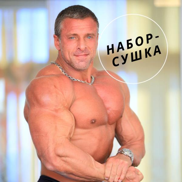 НАБОР -СУШКА