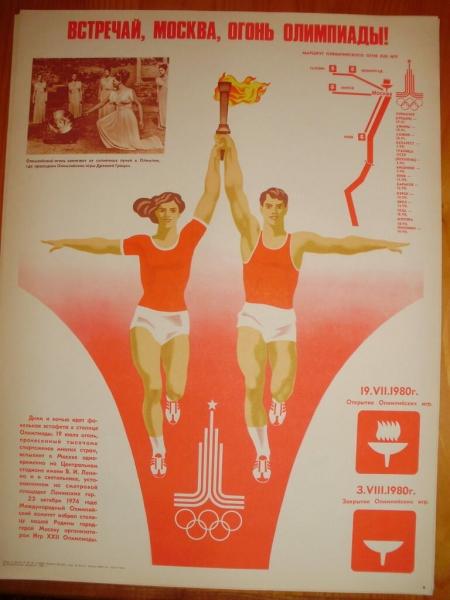 Раньше чемпионов Олимпиады ставили в пример детям как героев, в наше время, в пример, мне поставить некого.