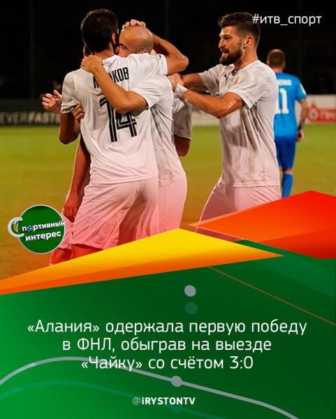 «Алания» одержала первую победу в ФНЛ, обыграв на выезде «Чайку» со счётом 3:0