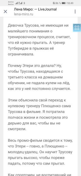 """Лена Миро про фильм о Трусовой: """"Оправдашки за предательство!"""""""