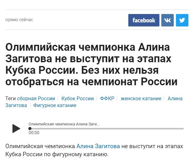Новость часа: Загитова не выступит в первой половине сезона. Как и во второй