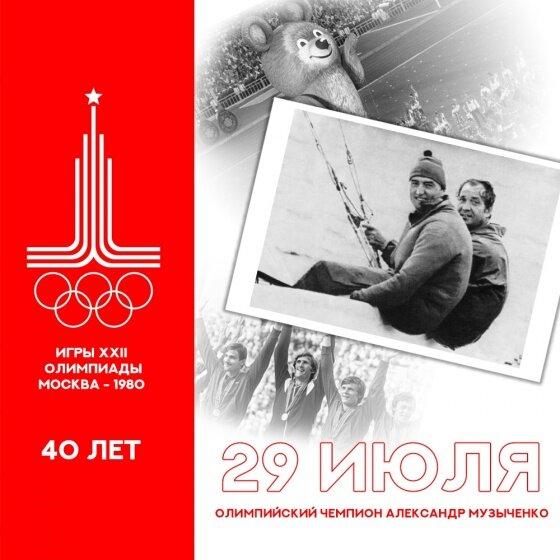 Золотые герои Олимпиады-80