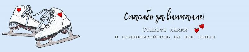 Реакция иностранных фанатов на возвращение Евгении Медведевой к Тутберидзе.