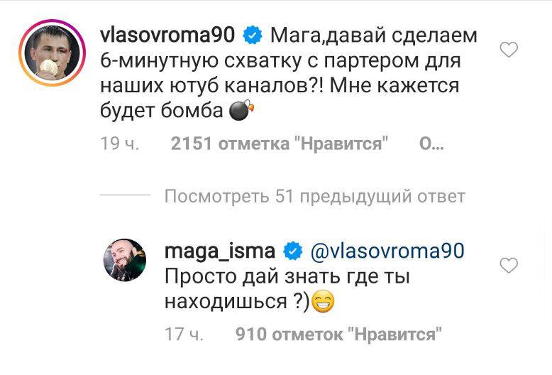 Олимпийский чемпион Роман Власов вызвал на бой Магомеда Исмаилова