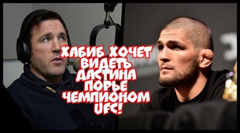 Чейл Соннен: Хабибу Нурмагомедову выгодно, чтобы Дастин Порье стал следующим чемпионом UFC после него.