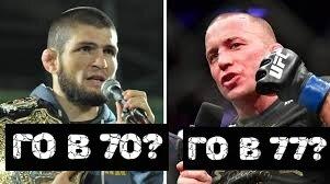 Хабиб Нурмагомедов не будет драться с Жоржем Сен-Пьером в полусреднем весе.