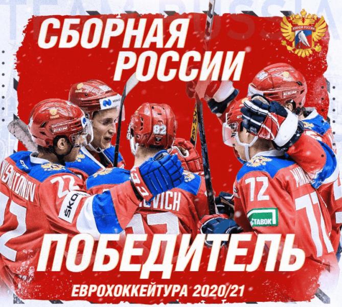 Юный талант помог победить сборной России на этапе Еврохоккейтура