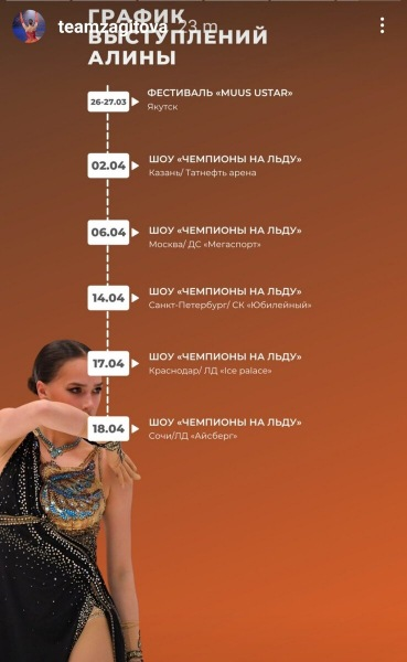 Алина Загитова: уровень востребованности зашкаливает