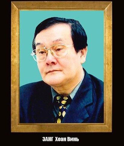Умер Хоан Винь Занг